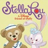 ดัฟฟี่ Stella Lou Friend of duffy